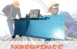 Tại sao bạn nên mua máy bẻ đai sắt CÁ HEO VIỆT?